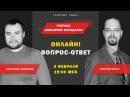 Посиделки Онлайн с Василием Поповым 3 февраля Превью