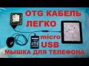 Как сделать OTG кабель и microUSB мышку для телефона