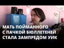 Выборы-2018. Мать пойманного с пачкой бюллетеней стала зампредом УИК