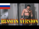 БОСС КАЧАЛКИ | BOSS OF THIS GYM [GACHIMUCHI RUSSIAN VERSION]