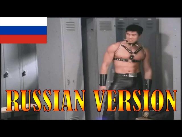 БОСС КАЧАЛКИ | BOSS OF THIS GYM [GACHIMUCHI RUSSIAN VERSION]
