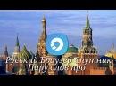 Пару слов про Браузер Спутник