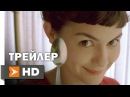 Амели Официальный Трейлер 1 2001 - Одри Тоту, Матьё Кассовиц, Жан-Пьер Жёне