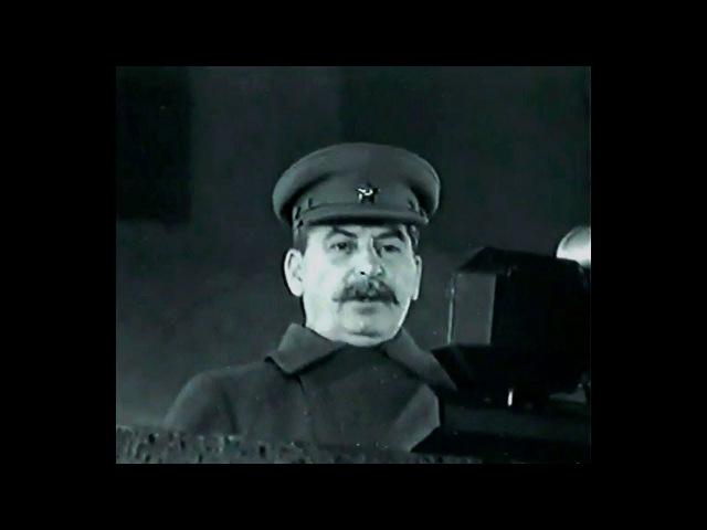 Речь И В Сталина на параде посвящённом Великой Октябрьской социалистической революции 7 ноября 1941 г