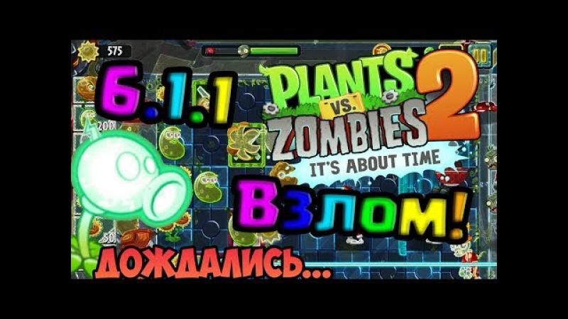 ВЗЛОМ РАСТЕНИЯ ПРОТИВ ЗОМБИ 2 6.1.1 (Plants Vs Zombies 2) Го лайк!