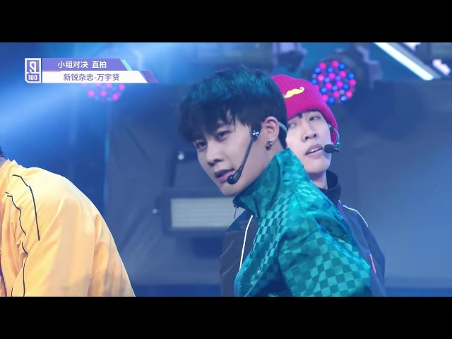 Idol Producer Group Evaluation Wan Yuxian Cam 《Get Ugly》 Jason Derulo Cover