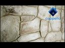 Декор под камень Покраска камня Штамп матрица Cappella Stone Matrix Cappella