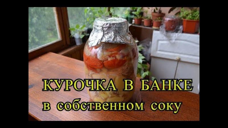 КУРИЦА В БАНКЕ в собственном соку с овощами (готовый обед) простой рецепт!