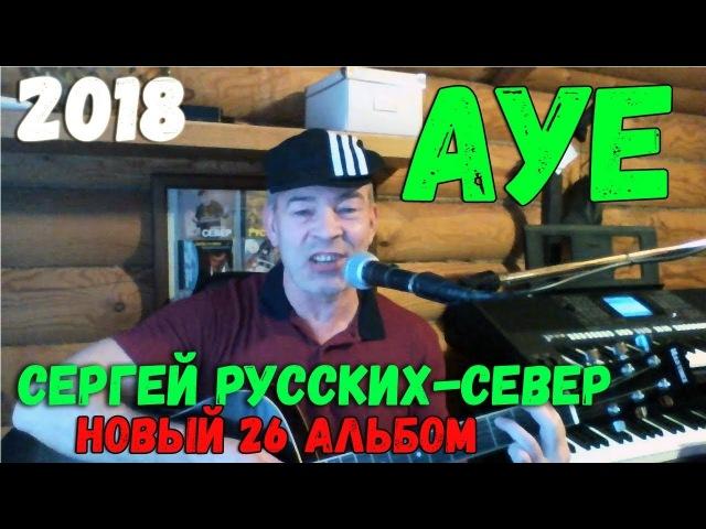 Сергей Русских-СеВеР - альбом 2018 года - АУЕ - Супер новинкА!