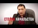Борис Кагарлицкий Страхи начальства