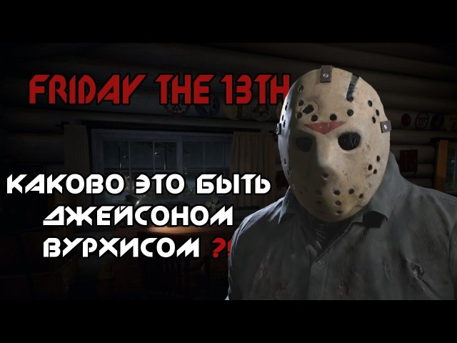Friday the 13th. Играем за Джейсона.