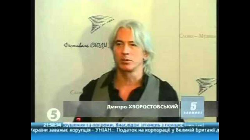 Дмитрий Хворостовский. Львовский концерт.