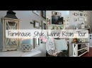 Farmhouse Style Living Room Tour 2017| Living Room Design| Makeover