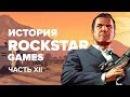 История компании Rockstar. Выпуск 12 GTA V