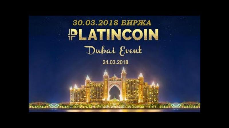 PLATINCOIN ПЛАТИНКОИН 30 03 2018 Биржа в Дубае