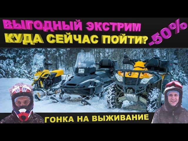 Куда пойти в Москве .Квадроцикл со скидкой 50% .Московский прокат. Аренда со скид ...