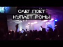 ЛСП - Монетка (Новосибирск, 23.09.17) | Олег поет куплет Ромы