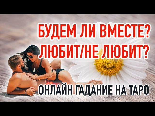 Будем ли мы вместе? | Онлайн гадание на таро на любовь | Ольга Герасимова