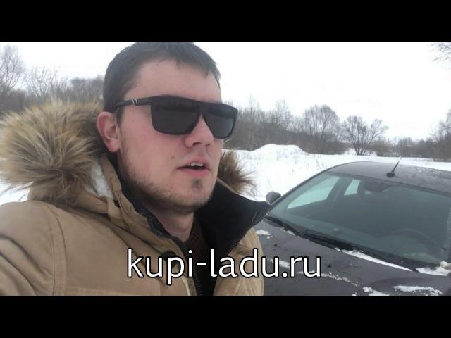 Поездка в Тольятти из Рязани за новой Lada Vesta/Лада Веста отзыв клиента.