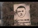 Подарунок на могилу для корупціонера Густєлєва