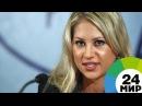 Как предсказывали Курникова родила Иглесиасу мальчика и девочку - МИР 24 - YouTube