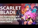 Scarlet Blade. Величайшая потеря в мире MMORPG
