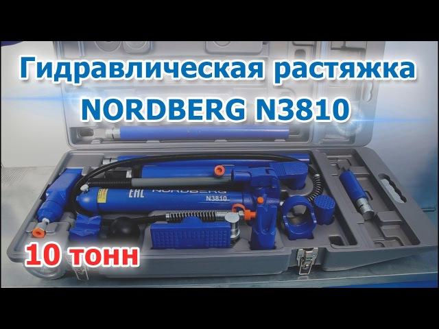 Набор гидравлического инструмента (гидравличекая растяжка), 10 т, кейс NORDBERG N3810
