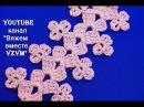 ►Вязание ленточного кружева Урок 68 ribbon lace crochet master class video