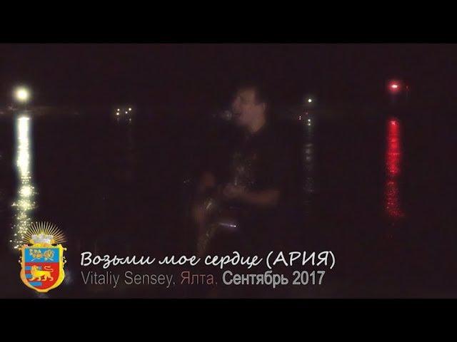 Возьми мое сердце (Ария) - Vitaliy Sensey, Yalta 2017