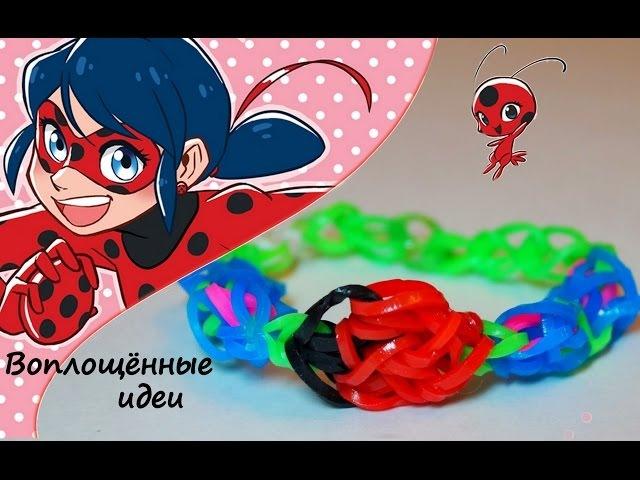 Браслет из резинок ЛедиБаг и Кот Нуар/Супер Кот/bracelet Rainbow Loom/Ladybug and Chat Noir Cat