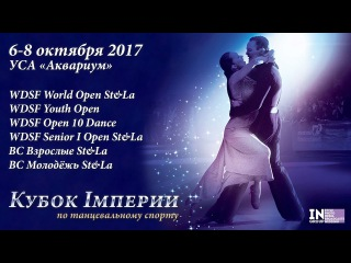 Final Reel   World Open Standard   Imperia Cup 2017 World Open St&La