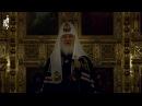 Проповедь Патриарха Кирилла в канун вторника 1 й седмицы Великого поста