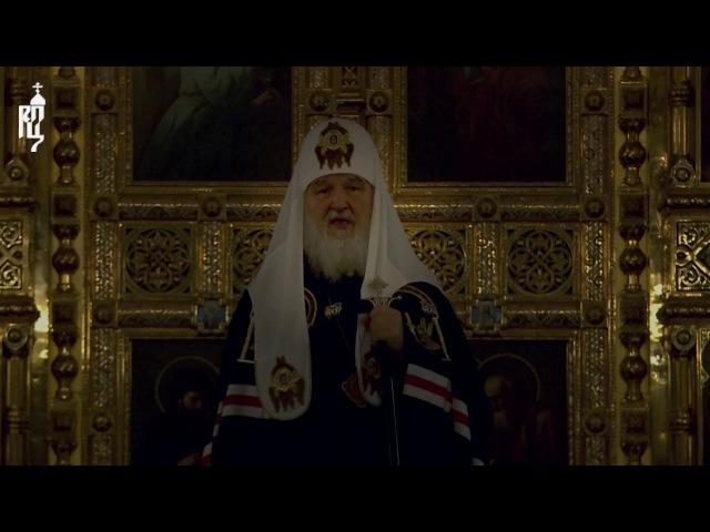 Проповедь Патриарха Кирилла в канун вторника 1-й седмицы Великого поста