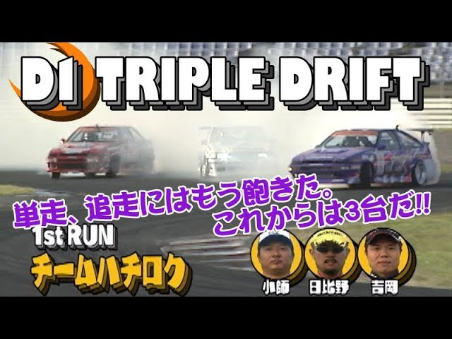 Drift Tengoku VOL.42 — D1 Triple Drift 2007 at Autopolis Circuit: Part 1.