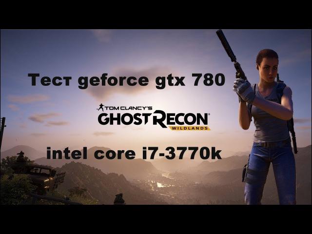 Tom Clancy's Ghost Recon Wildlands ● Тест geforce gtx 780 intel core i7 3770k 16 gb озу