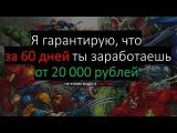 20000 рублей за 60 дней с 200% ГАРАНТИЕЙ ЧТО ТЫ ЗАРАБОТАЕШЬ!