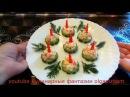 Очень вкусная, легкая и красивая закуска - Быстрые рецепты Праздничный стол - Украшения блюд