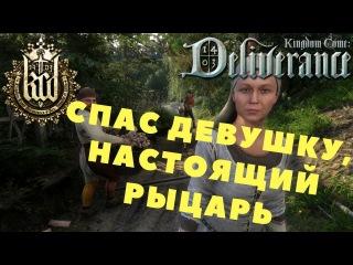 Kingdom Come: Deliverance - СПАС ДЕВУШКУ, НАСТОЯЩИЙ РЫЦАРЬ! (Прохождение игры) #28