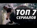 """7 Сериалов  похожих на  """" Затерянный мир 1999"""". Фильмы про динозавров и выживание"""