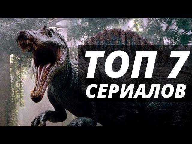 7 Сериалов похожих на Затерянный мир 1999. Фильмы про динозавров и выживание