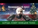 Борода Ковёр Немецкие танки Взболтать но не смешивать