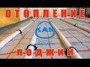 Теплый пол и радиатор на лоджии: СИСТЕМА KAN-therm часть 2