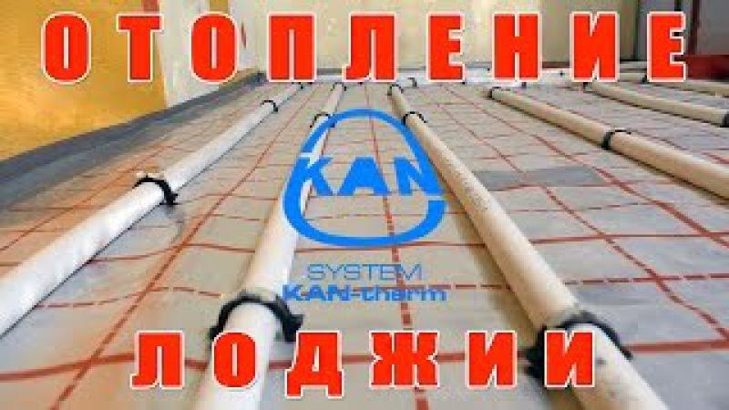 Теплый пол и радиатор на лоджии СИСТЕМА KAN therm часть 2