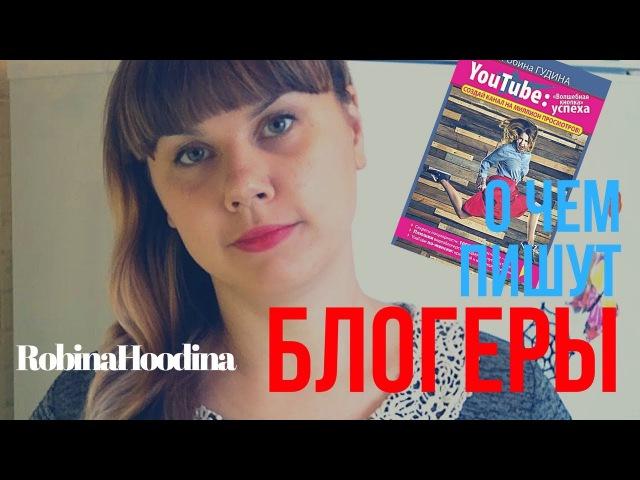 О ЧЕМ пишут блогеры КНИГА Alena Pogrebnyak RobinaHoodina ✔️ Мой отзыв ▷ Надя Михайлова