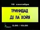 Вечер бокса Оскар Де Ла Хойя Феликс Тринидад Вл Гендлин ст Oscar De La Hoya vs Felix Trinidad