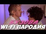 Ольга Бузова - WI-FI (ШКОЛЬНАЯ ПАРОДИЯ)
