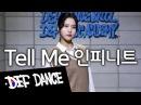INFINITE 인피니트 Tell Me 텔미 댄스학원 No 1 KPOP DANCE COVER normal Mirrored 데프수강생 빨리평가 방송댄스 de