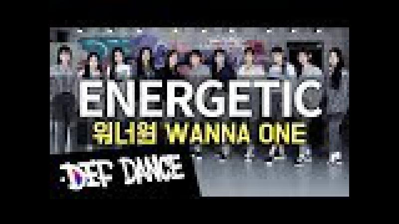 [댄스학원 No.1] Wanna One (워너원) - Energetic (에너제틱) KPOP DANCE COVER / 기초댄스학원 데프댄스스쿨 수4405