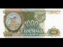 Банкнота 1000 рублей 1993 года Цена Стоимость