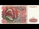Банкнота 500 рублей 1991 года. Цена. Стоимость.